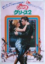 グリース2(洋画ポスター)