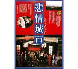 悲情城市・ホウ・シャオシェン監督(映画チラシ/プラザ2)