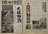 大阪物語(大映/映画宣材)