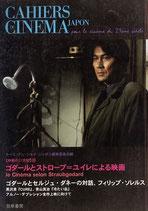 ゴダールとスローブ=ユイレによる映画/カイエ・デュ・シネマ・ジャポン(22)(映画書)