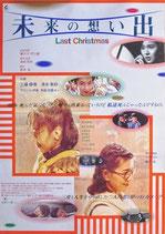 未来の想い出・ラストクリスマス(邦画ポスター)
