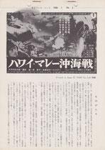 ハワイ・マレー沖海戦(東宝プレスシート)
