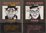 不良少年の映画史Part(1)(2)(映画書)