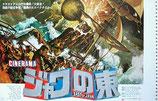 ジャワの東(アメリカ映画/プレスシート)