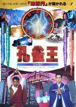 孔雀王(洋画ポスター)