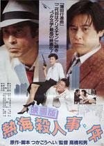 映画版・熱海殺人事件(タイトル下)(邦画ポスター)