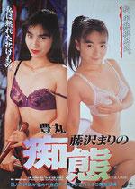 豊丸・藤沢まりの痴態(ピンク映画ポスター)