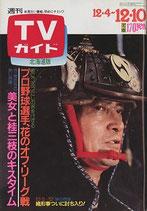 週刊TVガイド・北海道版(1047号・TV雑誌)