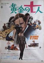 黄金の七人(洋画ポスター)