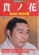 貴ノ花 さらば炎の大関(別冊相撲早春号)