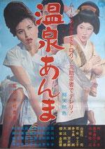 温泉あんま(邦画ポスター)
