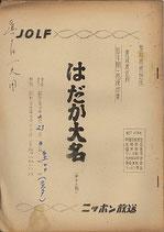 山手樹一郎傑作集・はだか大名(第十二回/ニッポン放送連続劇台本)