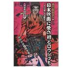 日本映画に愛の鞭とロウソクを~さらば愛しの名画座たち~(映画地獄平成放浪噺・番外地)(映画書)