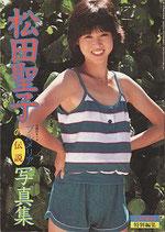 松田聖子「プルメリアの伝説・天国のキッス」写真集(近代映画)(映画書/写真集)