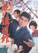近世名勝負物語 花の講道館(邦画ポスター)