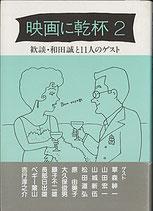 映画に乾杯2・歓談・和田誠と11人のゲスト(映画書)