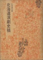 北海道演劇史稿(北海道双書Ⅰ)