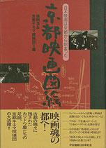 京都映画図絵・日本映画は京都から始まった(映画書)