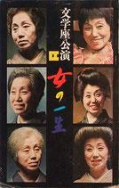 女の一生(五幕七場・文学座公演プログラム)