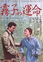 霧子の運命(邦画ポスター)