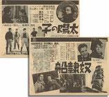 太陽の子/奴隷船(戦前映画チラシ)