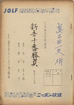 新吾十番勝負(第167回/ラジオ放送劇台本)