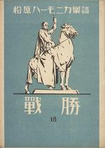 戦勝(松原ハーモニカ楽譜)