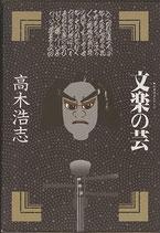 文楽の芸(日本の芸シリーズ)