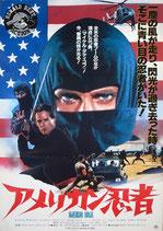 アメリカン忍者(洋画ポスター)
