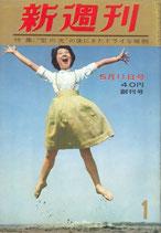 新週刊(創刊号)(雑誌)