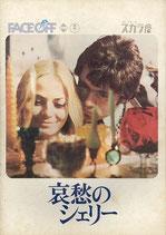 哀愁のシェリー・スカラ座(洋画パンフレット)