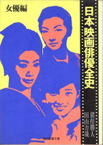 日本映画俳優全史(女優編/映画書)