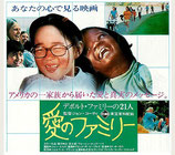 愛のファミリー(スカラ座/チラシ洋画)
