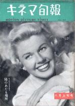 キネマ旬報・NO.43/シナリオ「陽のあたる場所」表紙・ドリス・デイ