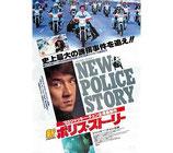 新ポリス・ストーリー(チラシ・アジア映画/プラザ2)