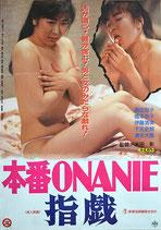 本番ONANIE 指戯(ピンク映画ポスター)