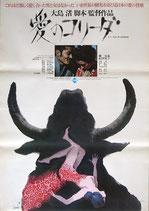 愛のコリーダ(タイトル上)(邦画ポスター)