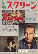 北京の55日特別号(別冊スクリーン/映画書)