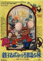 親子ネズミの不思議な旅(チラシ・アニメ)