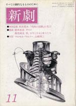 新劇「サロメ/秋、少年と少女と楽士たち」307・十一月号(演劇雑誌)