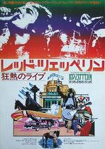 レッド・ツェッペリン 狂熱のライブ(アメリカ映画/プレスシート)