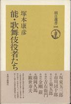 能・歌舞伎役者たち