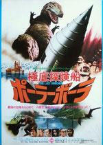 極底探検船 ポーラーボーラ(米・日本合作映画/プレスシート)