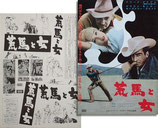 荒馬と女(アメリカ映画/プレスシート)