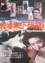 東京アンタッチャブル 売春地下組織(邦画ポスター)
