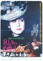 哀しみの伯爵夫人(仏・米合作映画/プレスシート)