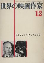 世界の映画作家(12)アルフレッド・ヒッチコック(キネマ旬報社/映画書)