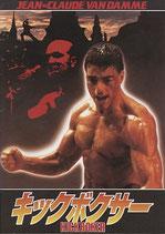キックボクサー(アメリカ映画/パンフレット)