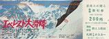 エベレスト大滑降(割引券)