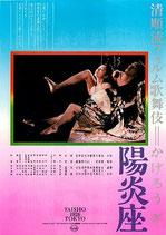 陽炎座・清順流フィルム歌舞伎(邦画チラシ)